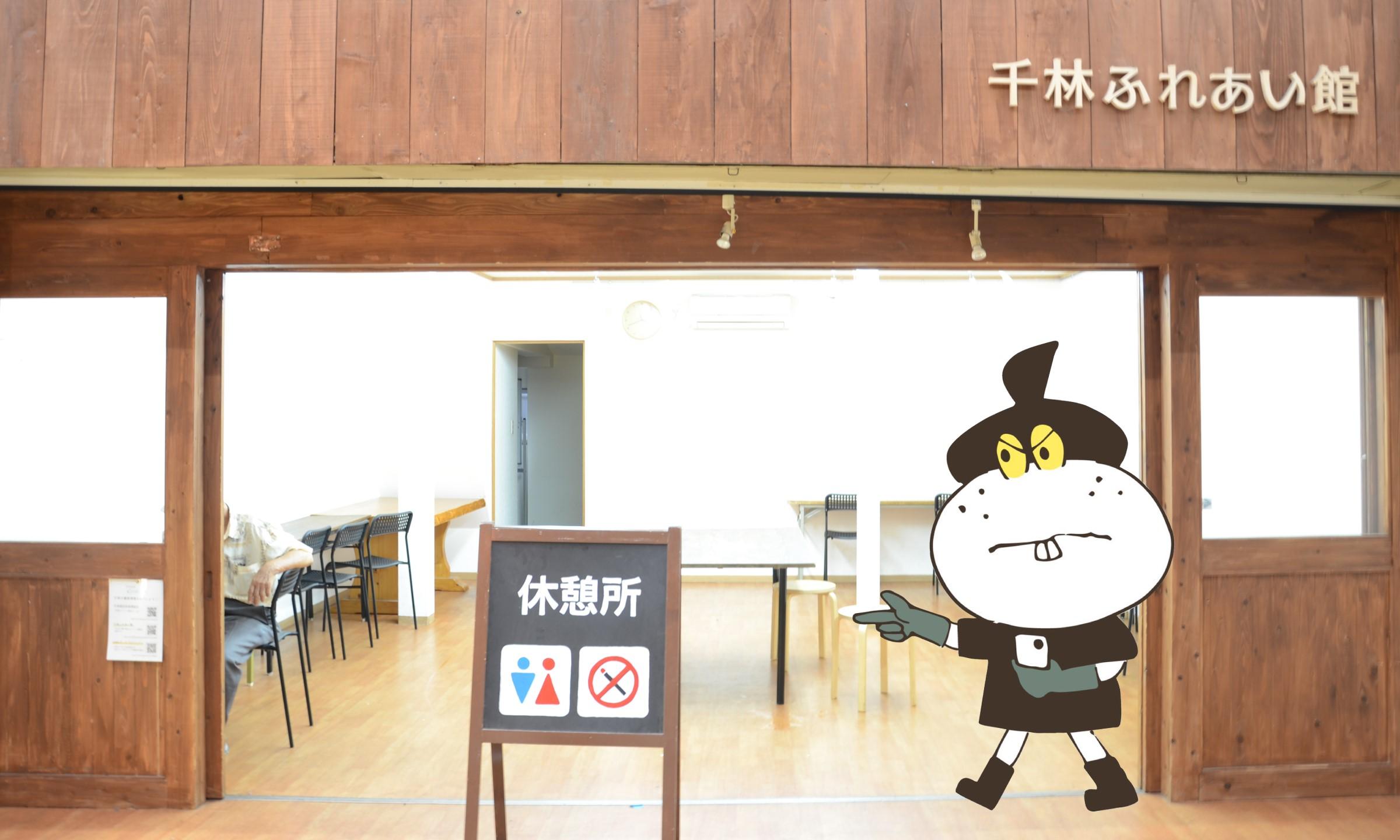 千林ふれあい館 幻のトイレ!?